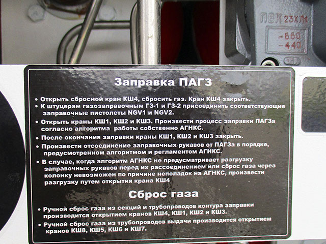 ПАГЗ-5000АТС17